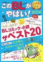 このBLがやばい!(2016年度版) (Next books)