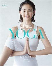 SHIHO loves YOGA 〜おうちヨガ〜