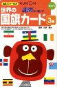 世界の国旗カード(3集(1集・2集に収録していな) [ 辻原康夫 ]