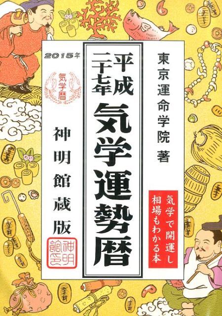 気学運勢暦(平成27年版) [ 東京運命学院 ]