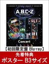 【先着特典】A.B.C-Z Star Line Travel Concert Blu-ray(初回限定盤)(ポスター付き)【Blu-ray】 [ A.B.C-Z...