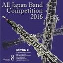 全日本吹奏楽コンクール2016 Vol.8 高等学校編3 [ (V.A.) ]