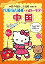 YUBISASHI×ハローキティ中国 中国語 (旅の指さし会話帳mini) [ 麻生晴一郎 ]