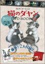 TVアニメ猫のダヤンDVD BOOK(3)