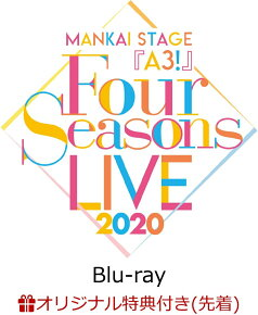 【楽天ブックス限定先着特典】MANKAI STAGE『A3!』Four Seasons LIVE 2020(ブロマイド5枚セット(冬組))【Blu-ray】 [ 横田龍儀 ]