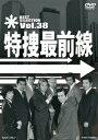 特捜最前線 BEST SELECTION Vol.38 二谷英明