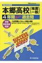 本郷高等学校(平成30年度用) 4年間スーパー過去問 (声教の高校過去問シリーズ)