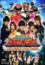 スーパー戦隊シリーズ::天装戦隊ゴセイジャー ファイナルライブツアー2011 [ 千葉雄大 ]