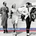 ピーター、ポール&マリー ライヴ・イン・ジャパン 1967 [ ピーター、ポール&マリー ]