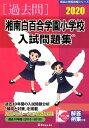 湘南白百合学園小学校入試問題集(2020) (有名小学校合格シリーズ) 伸芽会教育研究所