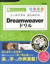 しっかり学ぶはじめてのDreamweaverドリル デザインドリル CS6/CS5.5/CS5/CS4 [ 両角由美 ]
