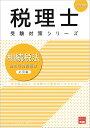 相続税法総合計算問題集応用編(2020年) (税理士受験対策...