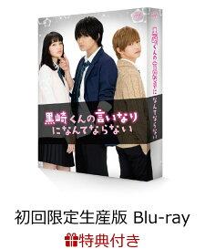 【メモパッド付】黒崎くんの言いなりになんてならない 豪華版【初回限定生産版】【Blu-ray】