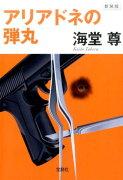 アリアドネの弾丸新装版(宝島社文庫)
