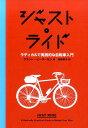ジャスト・ライド ラディカルで実践的な自転車入門 (ele-king books) [ グラント・ピーターセン ]