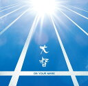 ON YOUR MARK (CD+DVD) [ 大督 ]
