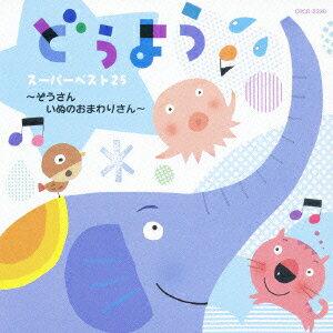 どうようスーパーベスト25〜ぞ [ (童謡/唱歌) ]...:book:12109073