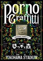 神戸・横浜ロマンスポルノ'14 〜惑ワ不ノ森〜 Live at YOKOHAMA STADIUM 【初回生産限定盤】【Blu-ray】