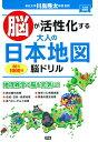 脳が活性化する 大人の日本地図 脳ドリル (元気脳練習帳) [ 川島隆太 ] - 楽天ブックス