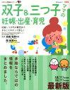 双子&三つ子ママの妊娠・出産・育児最新版 [ たまごクラブ編集部 ]