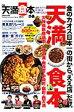 ぴあ天満食本(2015)