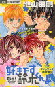 好きです鈴木くん!! 公式ファンブック 完全版!! (フラワーコミックス〔スペシャル〕) 池山田 剛