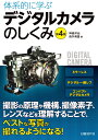 体系的に学ぶデジタルカメラのしくみ 第4版 [ 神崎 洋治 ...
