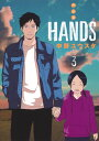 HANDS 3 (ヤングジャンプコミックス)