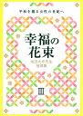 池田大作先生指導集 幸福の花束...