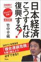 【送料無料】日本経済こうすれば復興する! [ 竹中平蔵 ]