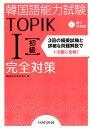 韓国語能力試験TOPIK 1〈初級〉完全対策 [ 韓国語評価研究所 ]