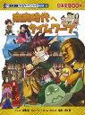 奈良時代へタイムワープ (歴史漫画タイムワープシリーズ通史編 4) チーム ガリレオ 細雪純