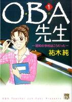 OBA先生(1)