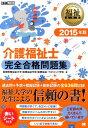 介護福祉士完全合格問題集(2015年版) [ 国際医療福祉大学 ]