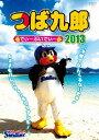 つば九郎 でぃ〜ぶいでぃ〜 2013 〜沖縄でなんくるないさぁ!6さまもバレンティンもライアンも!〜 [ つば九郎 ]