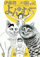 伊藤潤二の猫日記よん&むー