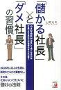 「儲かる社長」と「ダメ社長」の習慣 小さな会社が成長して強くなるかは社長であるあなたの (Asuka business & language book) [ 上野光夫 ]