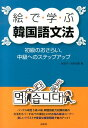 絵で学ぶ韓国語文法 [ 金京子 ]