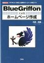 BlueGriffonによるホームページ作成 「HTML5」に対応した無料のホームページ作成ソフ (I/O books) [ 内田保雄 ]