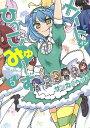 メイド・イン・ひっこみゅ〜ず 5 (ヤングジャンプコミックス)