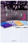 野球ノートに書いた甲子園(3)