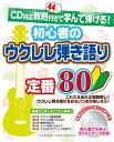 CD対応教則付きで学んで弾ける! 初心者のウクレレ弾き語り 定番 80