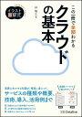 この一冊で全部わかるクラウドの基本 実務で生かせる知識が、確実に身につく (Informatics&