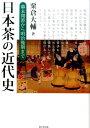 日本茶の近代史 幕末開港から明治後期まで [ 粟倉大輔 ]