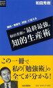 【バーゲン本】和田秀樹の最終最強知的生産術 (Maini