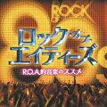 ロック・オブ・エイティーズ R.O.A.的音楽のススメ