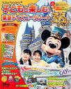 子どもと楽しむ! 東京ディズニーリゾート 2018-2019
