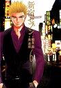 新宿セブン ( 6) (ニチブンコミックス) [ 観月 昴 ...