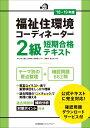 18-19年版 福祉住環境コーディネーター2級短期合格テキスト [ 渡辺 光子 ]