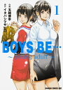 BOYS BE… ~young adult~ 1 (ドラゴンコミックスエイジ) [ 玉越 博幸 ]